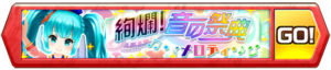 /theme/famitsu/shironeko/banner/banner_miku_kr02