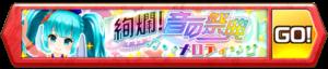 /theme/famitsu/shironeko/banner/banner_miku_kr02.png