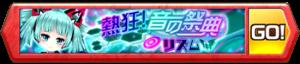 /theme/famitsu/shironeko/banner/banner_miku_kr03