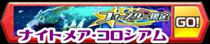 /theme/famitsu/shironeko/banner/banner_nc_f