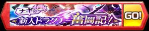 /theme/famitsu/shironeko/banner/banner_newcomer.png