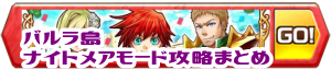 /theme/famitsu/shironeko/banner/banner_nightmare_barura.png