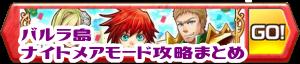 /theme/famitsu/shironeko/banner/banner_nightmare_barura