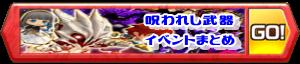 /theme/famitsu/shironeko/banner/banner_noroi_matome
