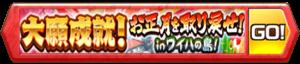 /theme/famitsu/shironeko/banner/banner_ny2016