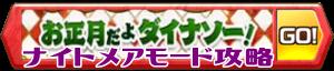 /theme/famitsu/shironeko/banner/banner_ny2018_n