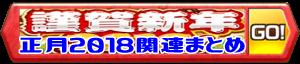 /theme/famitsu/shironeko/banner/banner_ny2018_s01.png