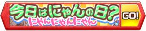 /theme/famitsu/shironeko/banner/banner_nyan.png