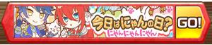 /theme/famitsu/shironeko/banner/banner_nyan2019