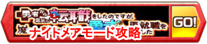 /theme/famitsu/shironeko/banner/banner_occupation_night.png