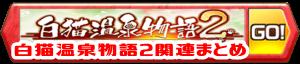/theme/famitsu/shironeko/banner/banner_onnsen2_s