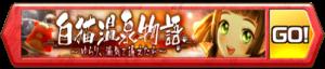 /theme/famitsu/shironeko/banner/banner_onsen