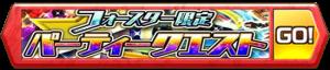 /theme/famitsu/shironeko/banner/banner_party_fs