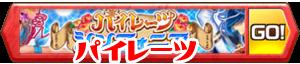 /theme/famitsu/shironeko/banner/banner_pirate05