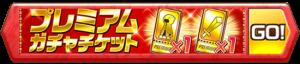 /theme/famitsu/shironeko/banner/banner_premium_gacha