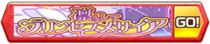 /theme/famitsu/shironeko/banner/banner_princess.png