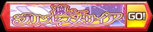 /theme/famitsu/shironeko/banner/banner_princess
