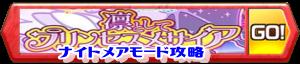 /theme/famitsu/shironeko/banner/banner_princess_n