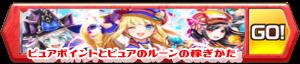 /theme/famitsu/shironeko/banner/banner_pure.png