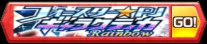 /theme/famitsu/shironeko/banner/banner_rainbow