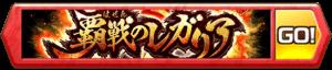 /theme/famitsu/shironeko/banner/banner_regalia00