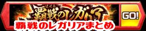 /theme/famitsu/shironeko/banner/banner_regalia01
