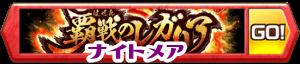 /theme/famitsu/shironeko/banner/banner_regalia02