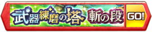 /theme/famitsu/shironeko/banner/banner_renma_zan