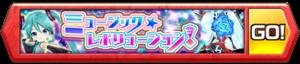 /theme/famitsu/shironeko/banner/banner_revolution