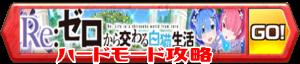 /theme/famitsu/shironeko/banner/banner_rezero_hard.png