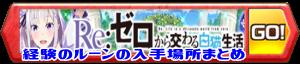 /theme/famitsu/shironeko/banner/banner_rezero_rune.png