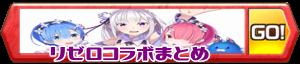 /theme/famitsu/shironeko/banner/banner_rezero_s.png