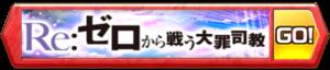 /theme/famitsu/shironeko/banner/banner_rezero_tp.png