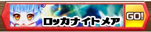 /theme/famitsu/shironeko/banner/banner_rokka2_n