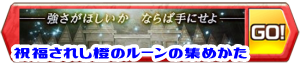 /theme/famitsu/shironeko/banner/banner_rune_ba.png