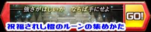 /theme/famitsu/shironeko/banner/banner_rune_ba