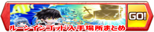 /theme/famitsu/shironeko/banner/banner_rune_ingot01.png