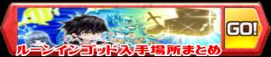 /theme/famitsu/shironeko/banner/banner_rune_ingot01