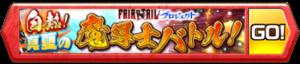 /theme/famitsu/shironeko/banner/banner_sb.png