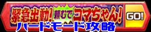/theme/famitsu/shironeko/banner/banner_sch.png
