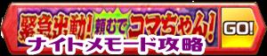 /theme/famitsu/shironeko/banner/banner_scn.png