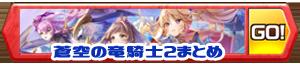 /theme/famitsu/shironeko/banner/banner_sd2_00