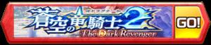 /theme/famitsu/shironeko/banner/banner_sd2_01