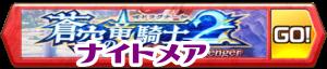 /theme/famitsu/shironeko/banner/banner_sd2_03