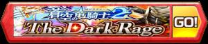 /theme/famitsu/shironeko/banner/banner_sd2_04
