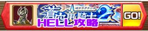 /theme/famitsu/shironeko/banner/banner_sd2_05