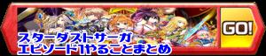 /theme/famitsu/shironeko/banner/banner_sd_ep01s.png