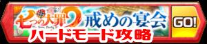 /theme/famitsu/shironeko/banner/banner_sds2_01.png