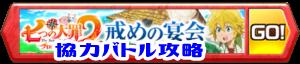 /theme/famitsu/shironeko/banner/banner_sds2_k