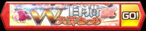 /theme/famitsu/shironeko/banner/banner_sds2c